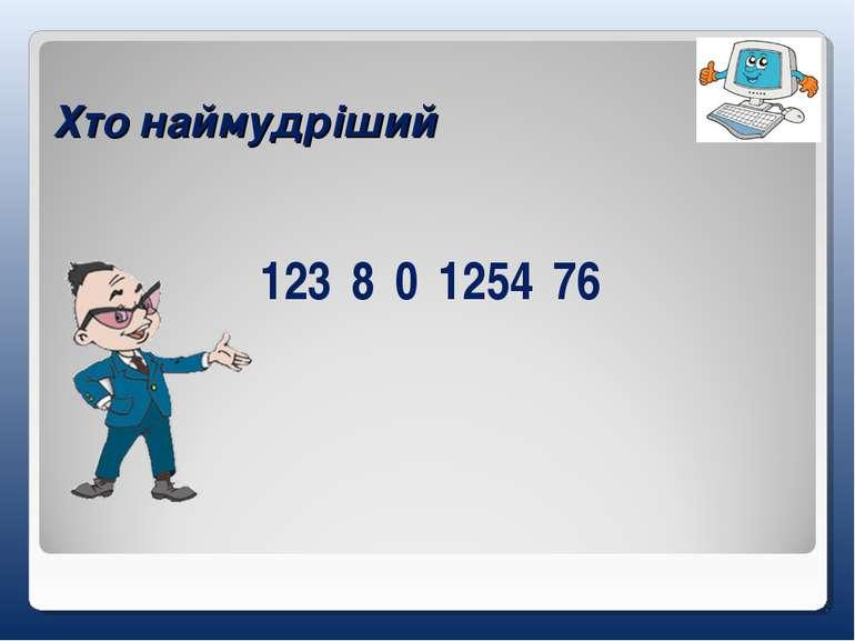 Хто наймудріший 123·8·0·1254·76