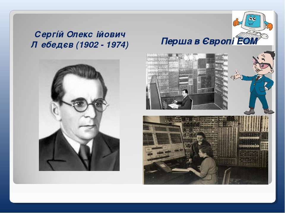 Сергíй Олекс ійович Л ебедєв (1902 - 1974) Перша в Європі ЕОМ