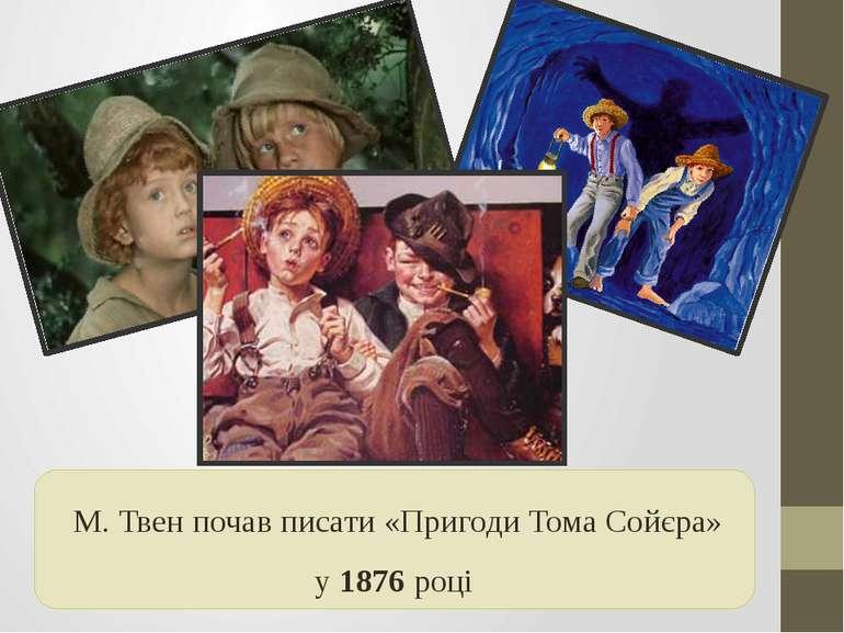 М. Твен почав писати «Пригоди Тома Сойєра» у 1876 році