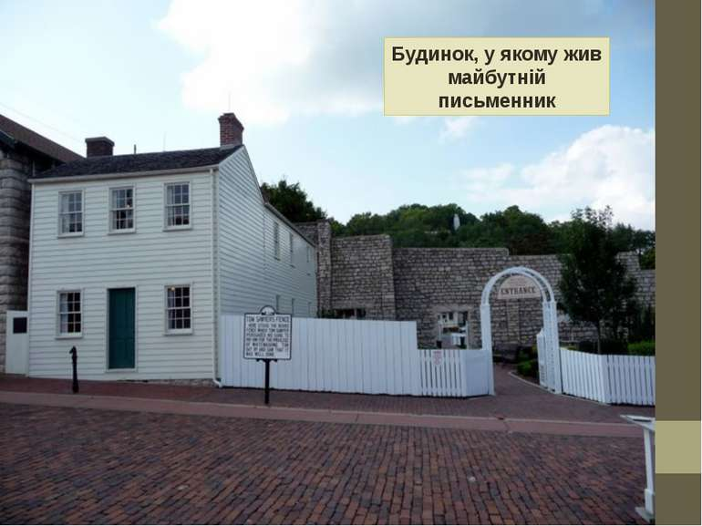 Будинок, у якому жив майбутній письменник