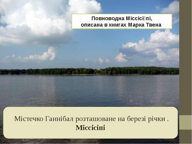 Повноводна Міссісі пі, описана в книгах Марка Твена Містечко Ганнібал розташо...