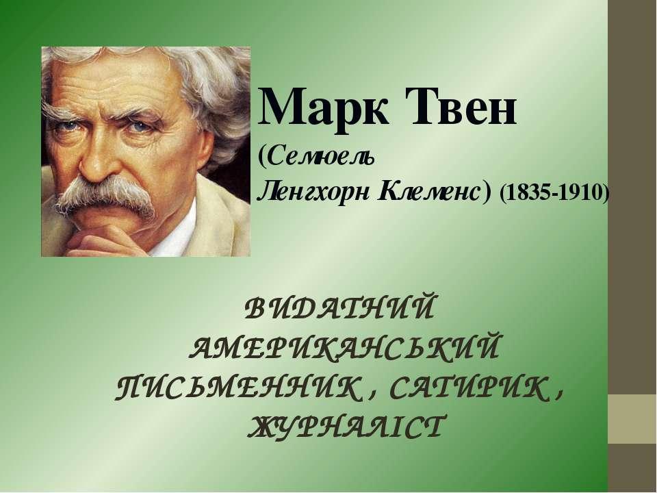 Марк Твен (Семюель Ленгхорн Клеменс) (1835-1910) ВИДАТНИЙ АМЕРИКАНСЬКИЙ ПИСЬМ...