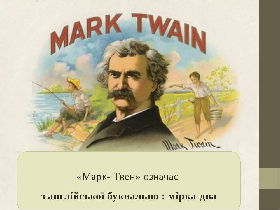 «Марк- Твен» означає з англійської буквально : мірка-два
