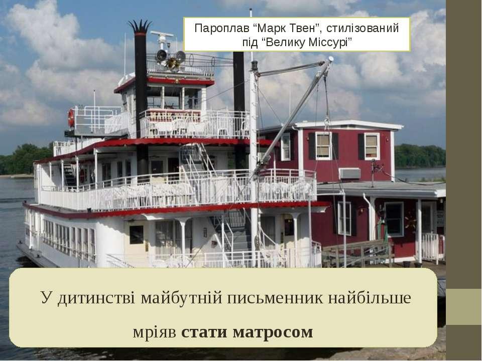 """Пароплав """"Марк Твен"""", стилізований під """"Велику Міссурі"""" У дитинстві майбутній..."""