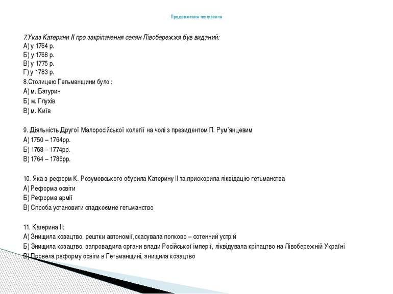 7.Указ Катерини ІІ про закріпачення селян Лівобережжя був виданий: А) у 1764 ...