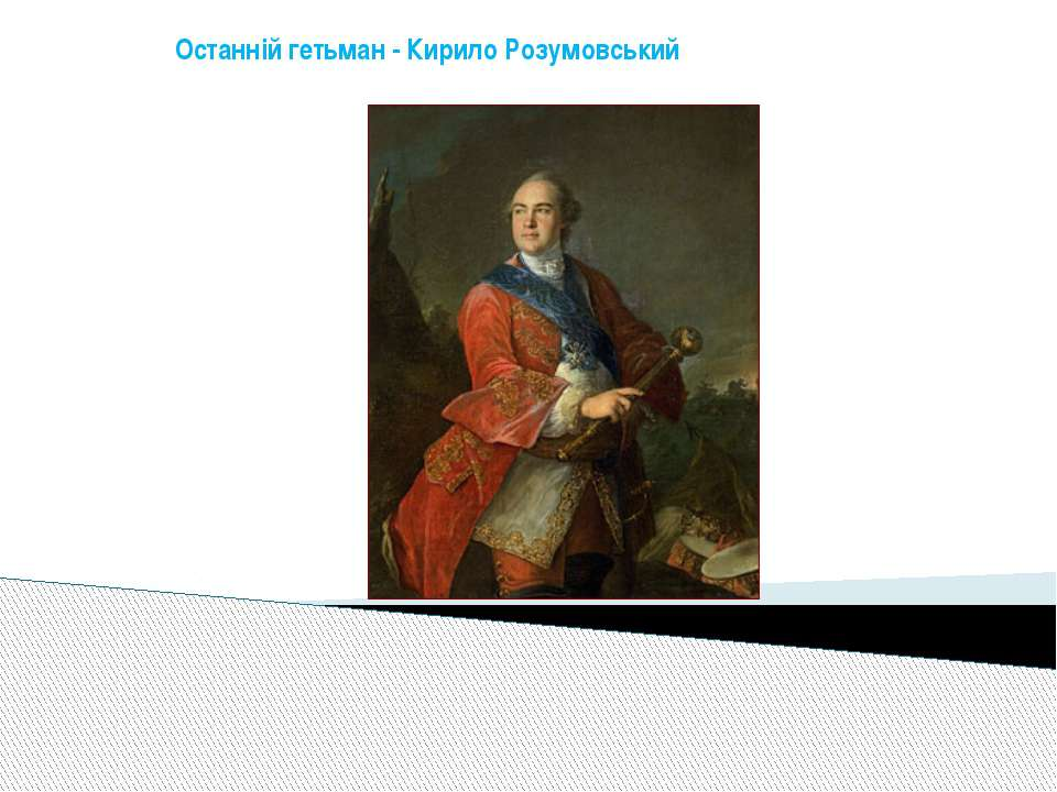 Останній гетьман - Кирило Розумовський