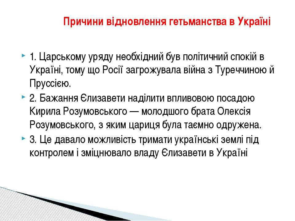 1. Царському уряду необхідний був політичний спокій в Україні, тому що Росії ...