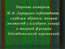 Научные интересы М.А. Зарецкого охватывают, главным образом, теорию множеств ...