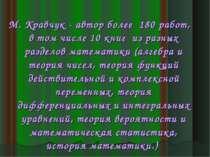 М. Кравчук - автор более 180 работ, в том числе 10 книг из разных разделов ма...