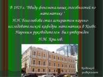 """В 1925 г. """"Ввиду феноменальных способностей по математике """" Н.Н. Боголюбова с..."""