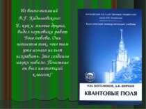 """Из воспоминаний В.Г. Кадышевского: """"Я, как и многие другие, видел черновики р..."""