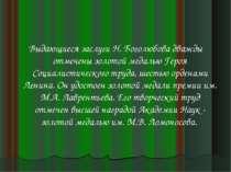 Выдающиеся заслуги Н. Боголюбова дважды отмечены золотой медалью Героя Социал...