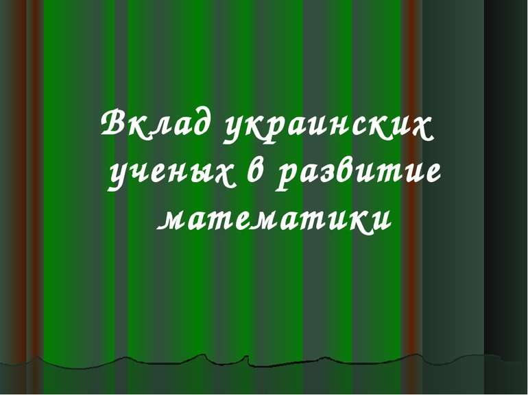 Вклад украинских ученых в развитие математики