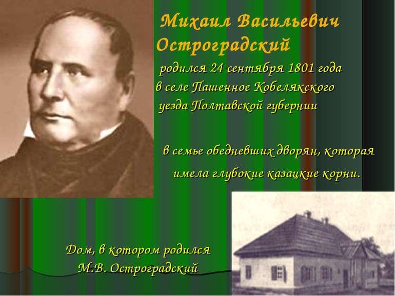 в семье обедневших дворян, которая имела глубокие казацкие корни. Михаил Васи...