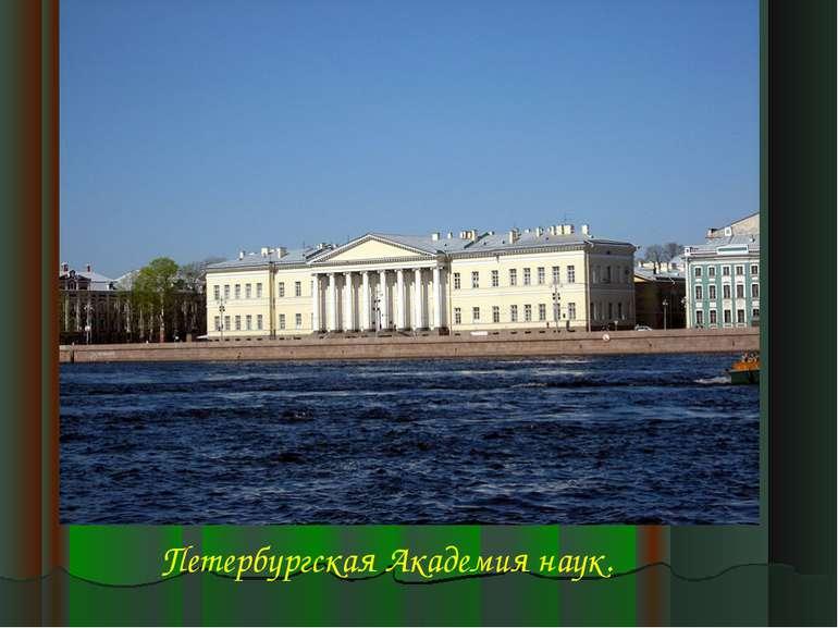 Петербургская Академия наук.