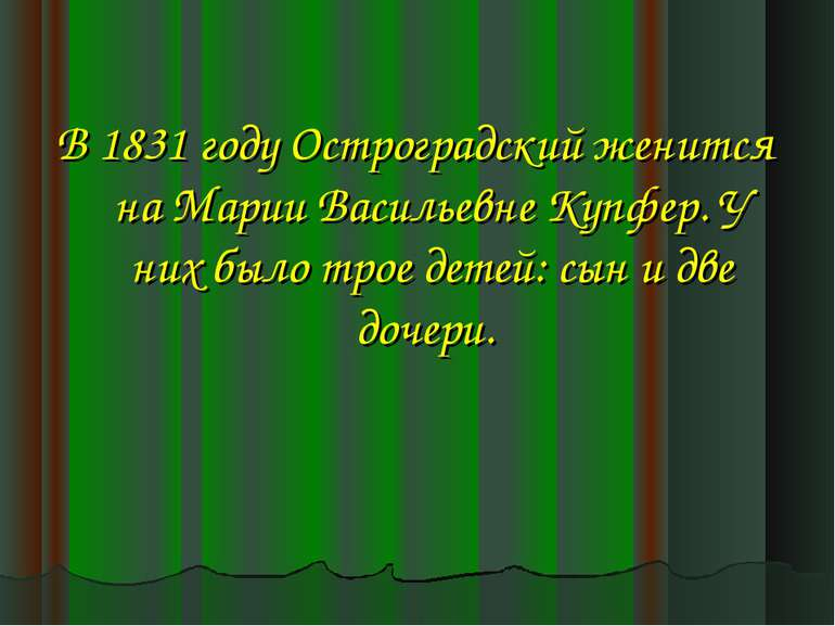 В 1831 году Остроградский женится на Марии Васильевне Купфер. У них было трое...