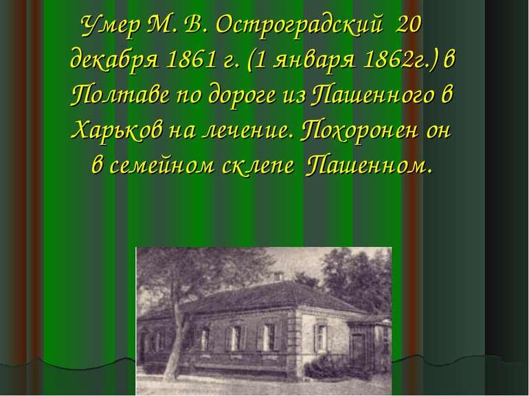Умер М. В. Остроградский 20 декабря 1861 г. (1 января 1862г.) в Полтаве по до...