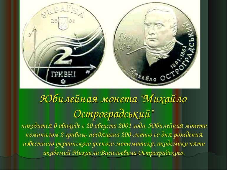 """Юбилейная монета """"Михайло Остроградський"""" находится в обиходе с 20 августа 20..."""