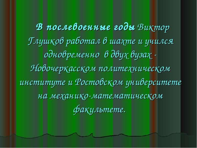 В послевоенные годы Виктор Глушков работал в шахте и учился одновременн...