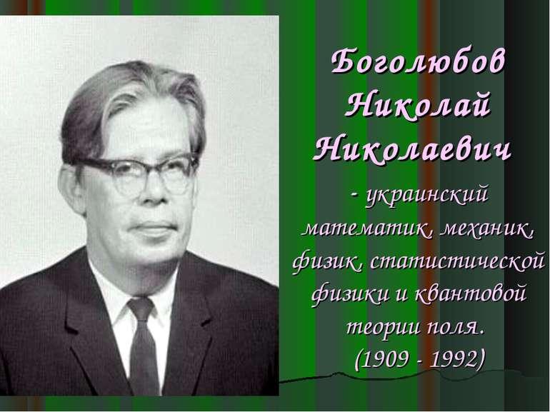 Боголюбов Николай Николаевич - украинский математик, механик, физик, статисти...