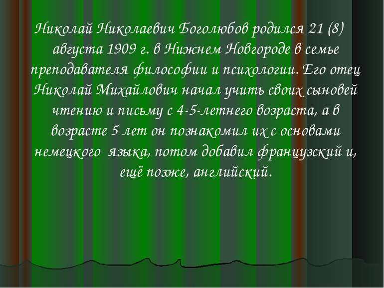 Николай Николаевич Боголюбов родился 21 (8) августа 1909 г. в Нижнем Новгород...