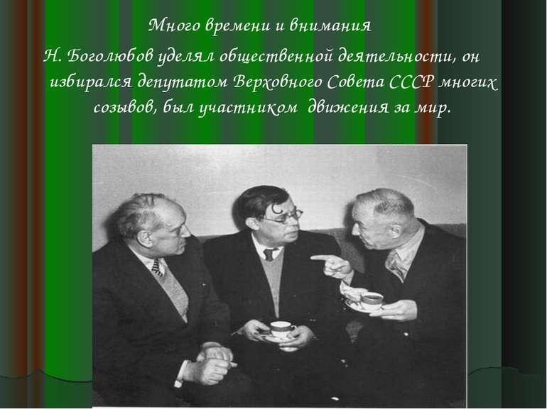 Много времени и внимания Н. Боголюбов уделял общественной деятельности, он из...