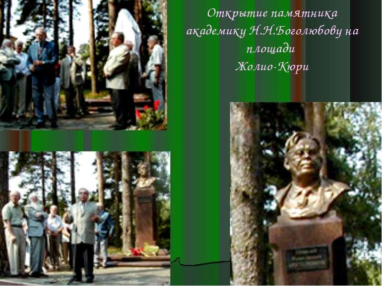 Открытие памятника академику Н.Н.Боголюбову на площади Жолио-Кюри