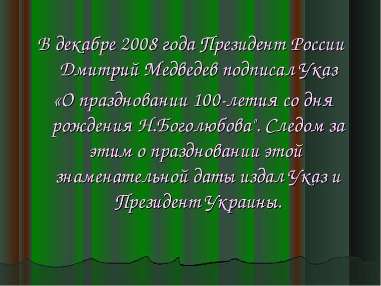 В декабре 2008 года Президент России Дмитрий Медведев подписал Указ «О праздн...