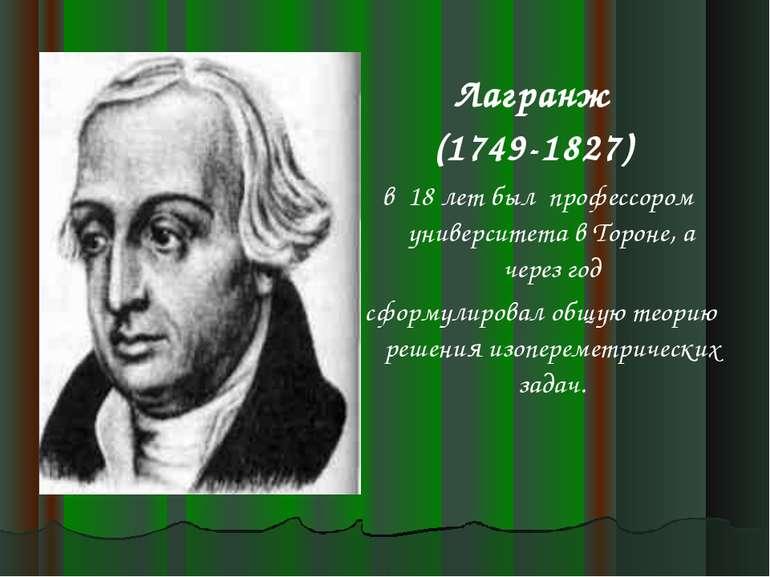 Лагранж (1749-1827) в 18 лет был профессором университета в Тороне, а через г...