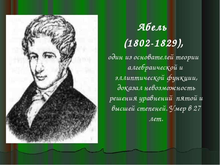 Абель (1802-1829), один из основателей теории алгебраической и эллиптической ...