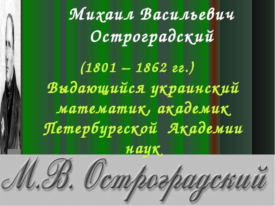 Выдающийся украинский математик, академик Петербургской Академии наук (1801 –...