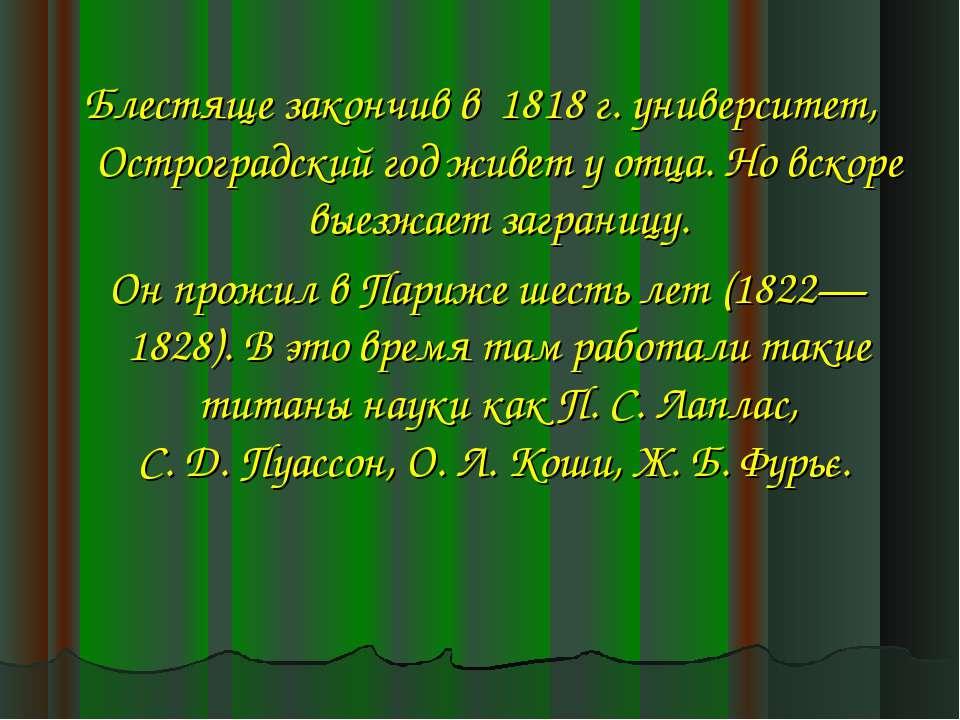 Блестяще закончив в 1818 г. университет, Остроградский год живет у отца. Но в...