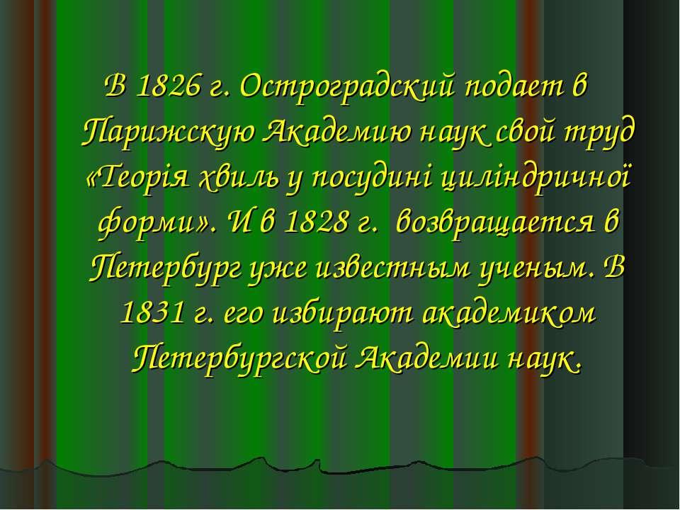 В 1826 г. Остроградский подает в Парижскую Академию наук свой труд «Теорія хв...