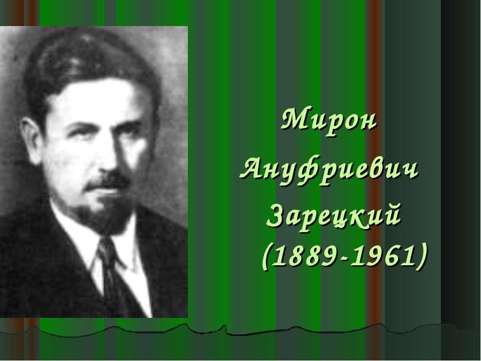Мирон Ануфриевич Зарецкий (1889-1961)