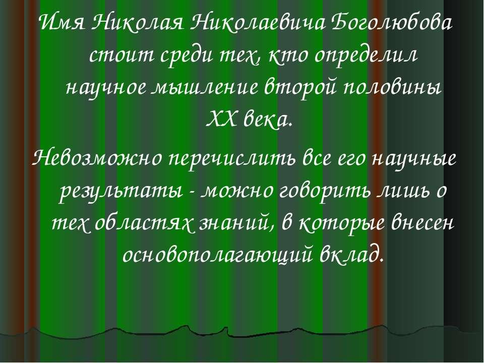 Имя Николая Николаевича Боголюбова стоит среди тех, кто определил научное мыш...