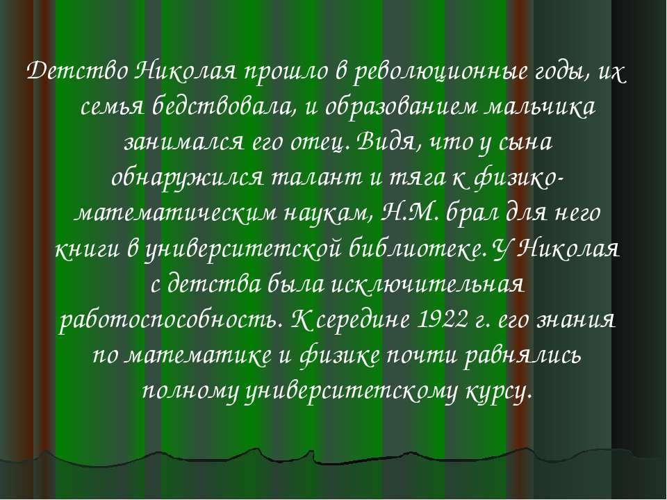 Детство Николая прошло в революционные годы, их семья бедствовала, и образова...