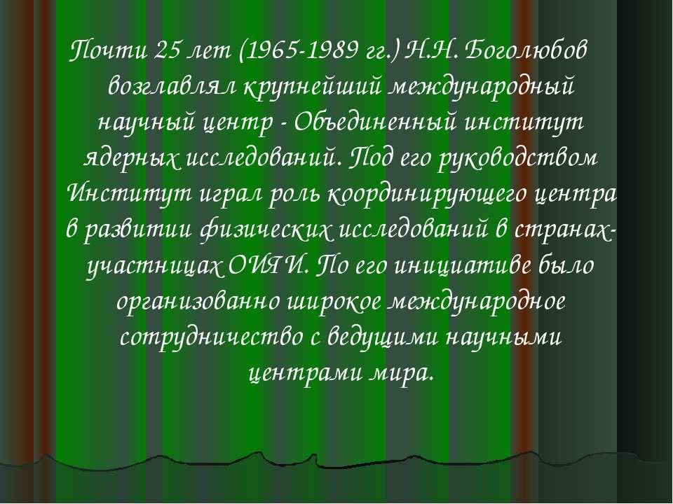 Почти 25 лет (1965-1989 гг.) Н.Н. Боголюбов возглавлял крупнейший международн...