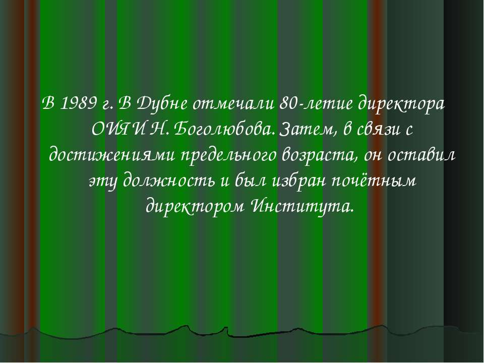 В 1989 г. В Дубне отмечали 80-летие директора ОИЯИ Н. Боголюбова. Затем, в св...