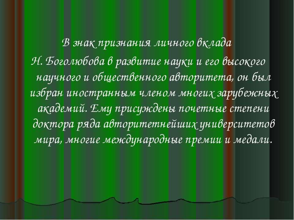 В знак признания личного вклада Н. Боголюбова в развитие науки и его высокого...