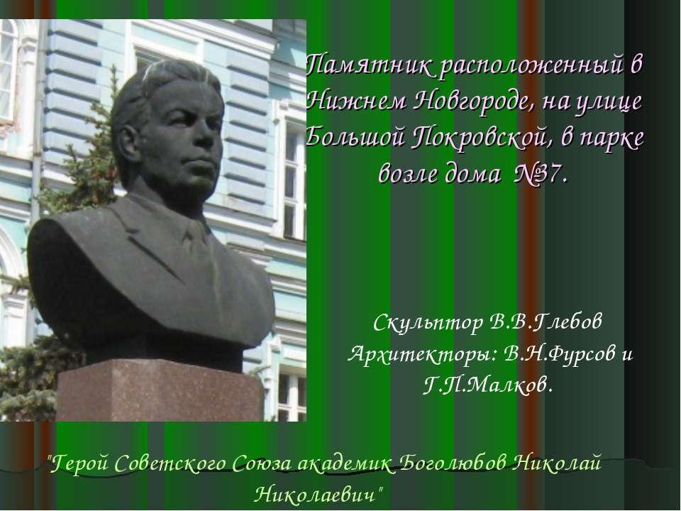 Памятник расположенный в Нижнем Новгороде, на улице Большой Покровской, в пар...