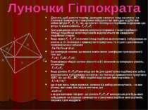 Для того, щоб довести теорему, доведемо наступне: якщо на катетах і на гіпоте...