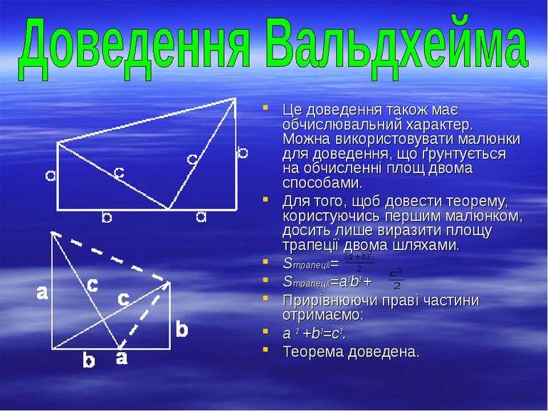 Це доведення також має обчислювальний характер. Можна використовувати малюнки...