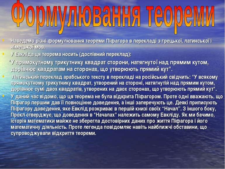 Наведемо різні формулювання теореми Піфагора в перекладі з грецької, латинськ...