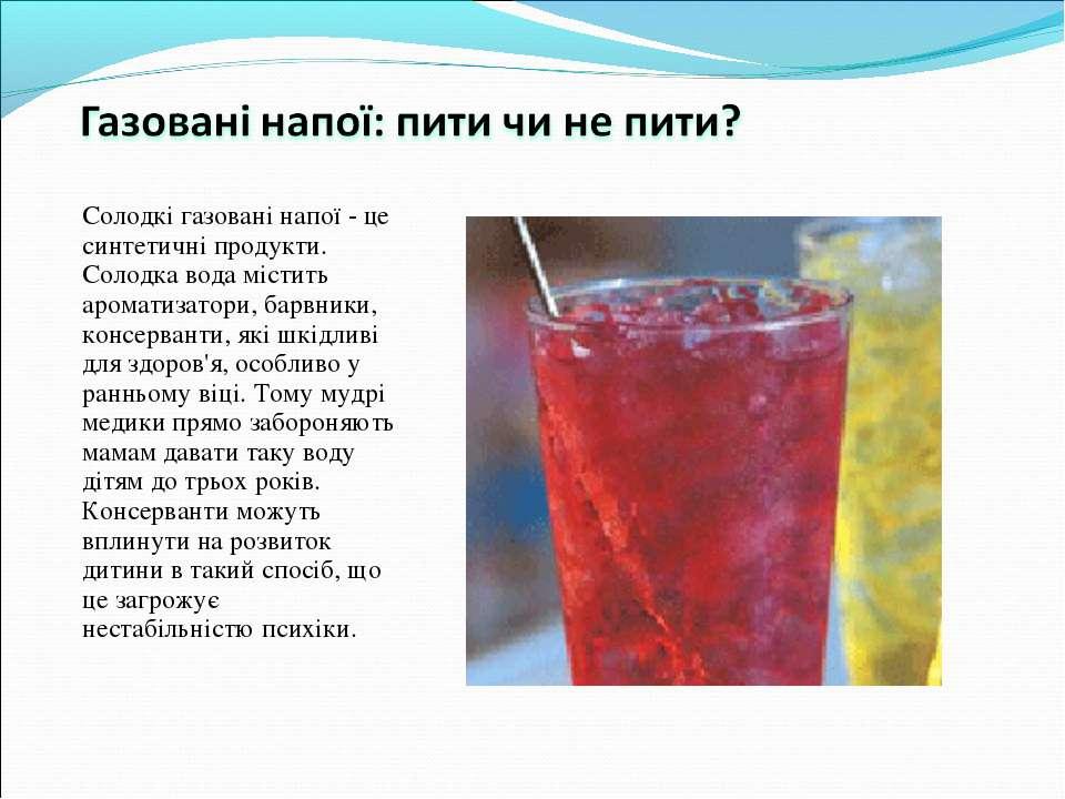 Солодкі газовані напої - це синтетичні продукти. Солодка вода містить аромати...