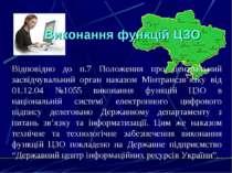 Відповідно до п.7 Положення про центральний засвідчувальний орган наказом Мін...