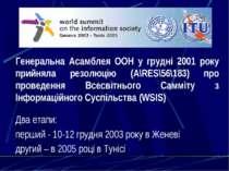 Генеральна Асамблея ООН у грудні 2001 року прийняла резолюцію (А\RES\56\183) ...