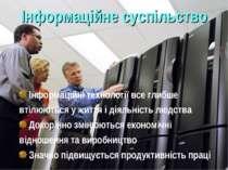 Інформаційні технології все глибше втілюються у життя і діяльність людства До...
