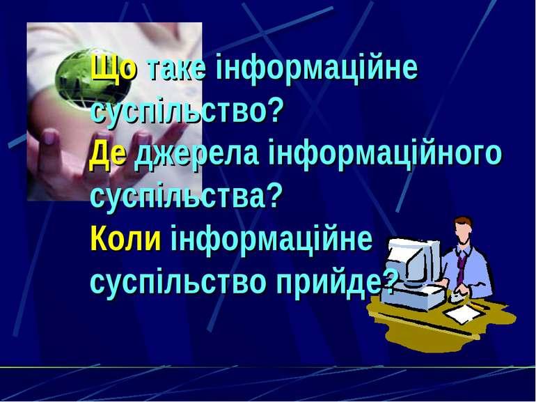 Що таке інформаційне суспільство? Де джерела інформаційного суспільства? Коли...