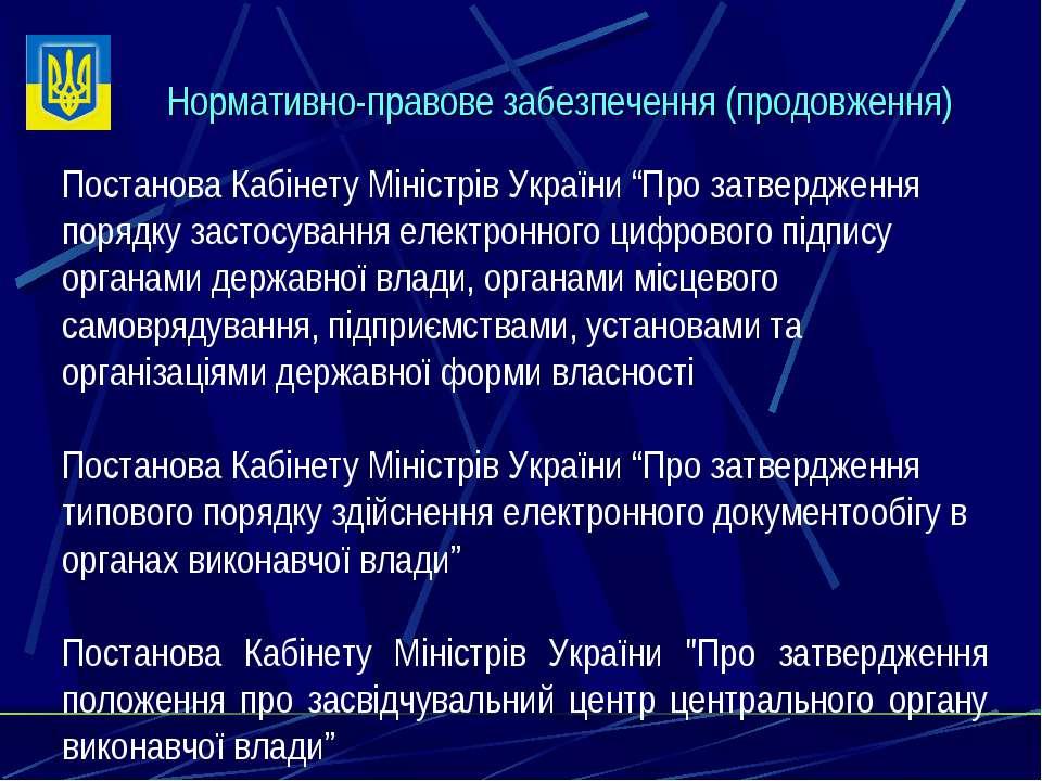"""Постанова Кабінету Міністрів України """"Про затвердження порядку застосування е..."""