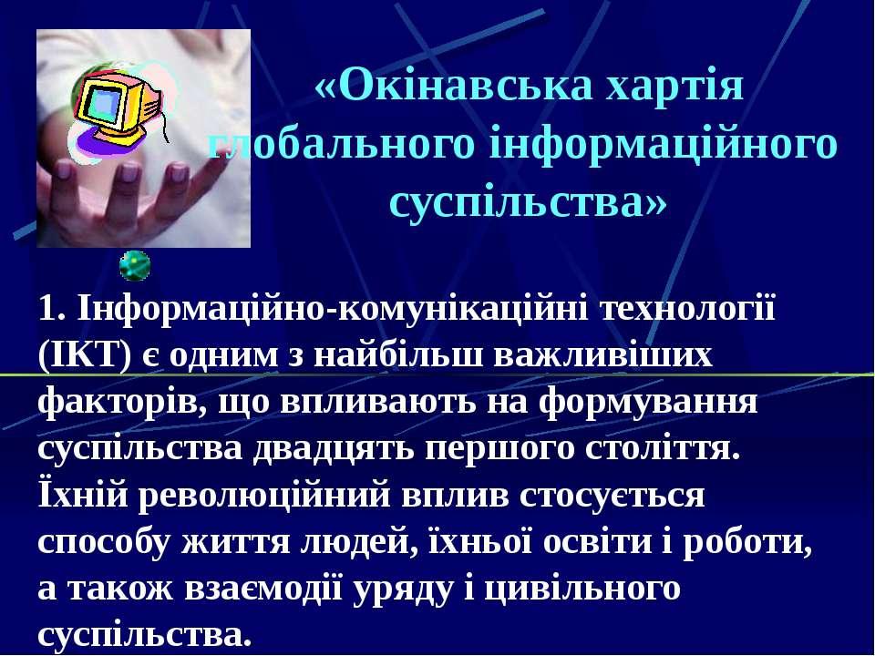 «Окінавська хартія глобального інформаційного суспільства» 1. Інформаційно-ко...